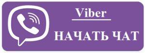 Viber-3+
